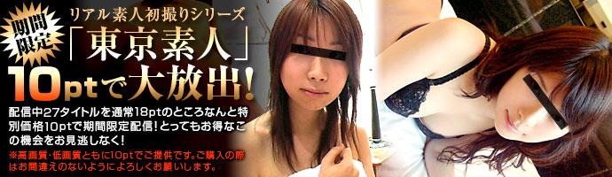 [ns]001東京素人
