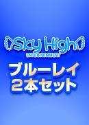 【ブルーレイ2本セット販売】skyhighBL set10