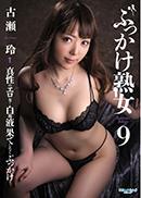 ぶっかけ熟女9