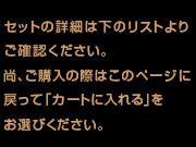 【ブルーレイ2本セット販売】skyhighBL set14